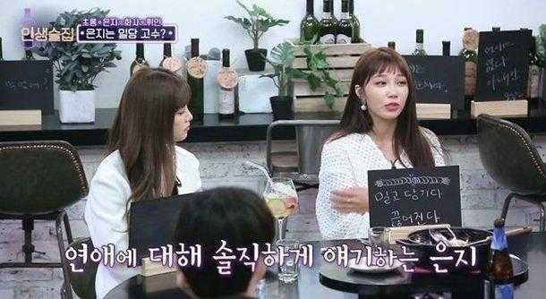 Jung Eunji kısa süre önce ünlü bir arkadaşının ona açıldığını anlattı
