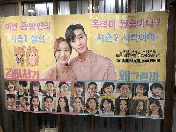 Park Seo Joon 'Secretary Kim' finali hakkında düşüncelerini paylaştı