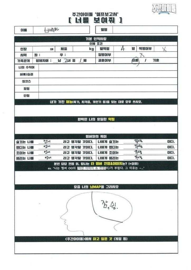 [THEQOO] Irene 'Weekly Idol'daki davranışıyla eleştiri aldı