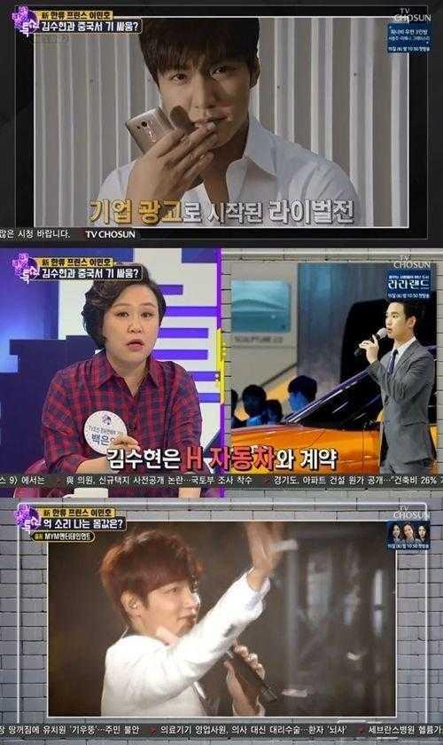 Çin'de bir etkinlik 15 dakika görünmesi için Lee Min Ho'ya 900 milyon won ödedi