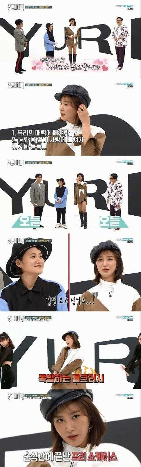 Yuri 'Weekly Idol'da solo çıkış yapmasından bahsetti