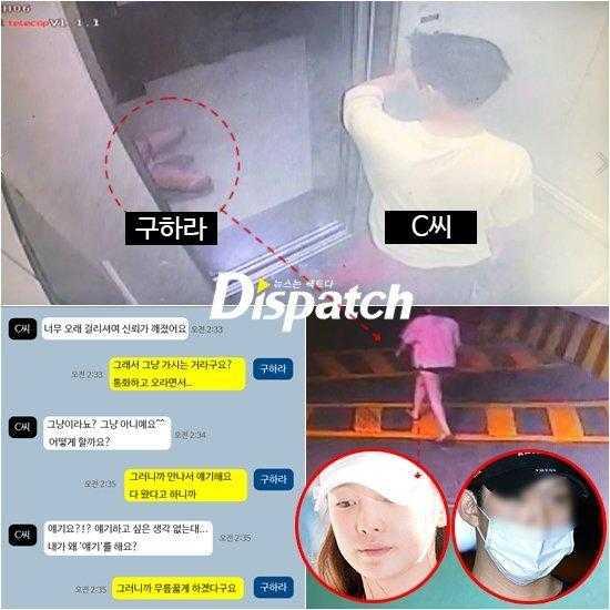 CCTV görüntülerinde Goo Hara'nın şantaj yapan sevgilisine karşı dizlerinin üzerine çöktüğü görülüyor