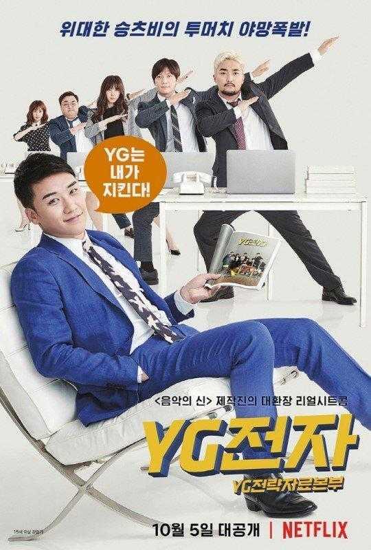 'YG Future Strategy Office' ileri gittiği için eleştiri alıyor