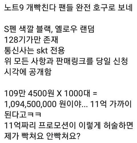 [PANN] SM'in EXO showcase'inin planını son anda değiştirmesi hayranları sinirlendirdi