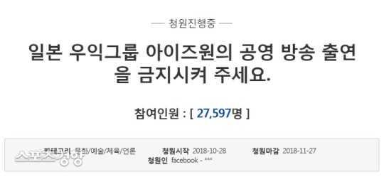 IZ*ONE'ın televizyondan yasaklanması için düzenlenen kampanya 27,000 imzaya ulaştı