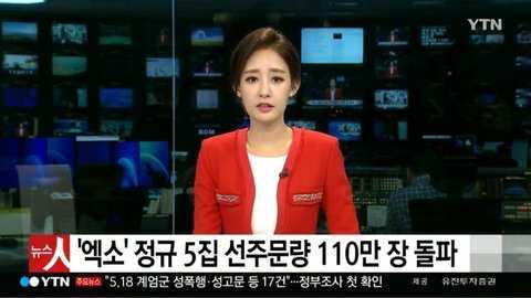 [PANN] Chanyeol'un ablası EXO haberlerini sunuyor
