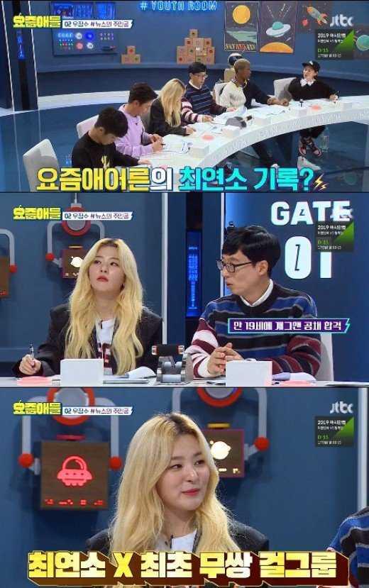 Seulgi, SM'in ilk tek göz kapaklı kadın sanatçısı olduğunu açıkladı