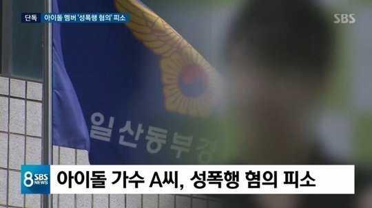 Bir kadın, 2010 yılında bir idol tarafından cinsel istismara uğradığını iddia etti