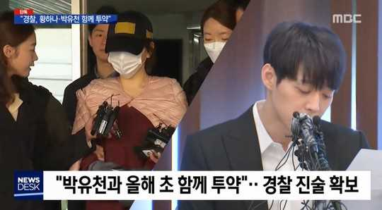 Polis, Park Yoochun'un Hwang Hana ile birlikte uyuşturucu kullandığına dair kanıt olduğunu iddia etti