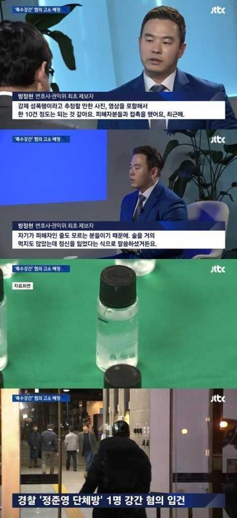 Avukatlar, Seungri ve Jung Jun Young'ın Katalk odasında tecavüze dair kanıt olduğunu açıkladılar