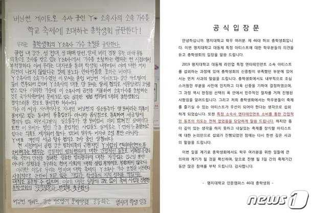 Myungji Üniversitesi öğrencileri, YG sanatçısı iKON'un okul festivaline davet edilmesini protesto etti