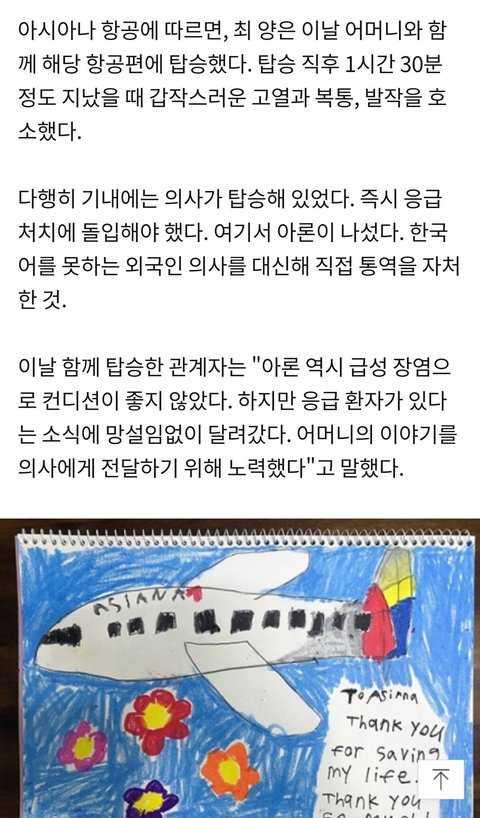 [PANN] Uçakta bir hasta için çevirmenlik yapıp hayat kurtaran idol
