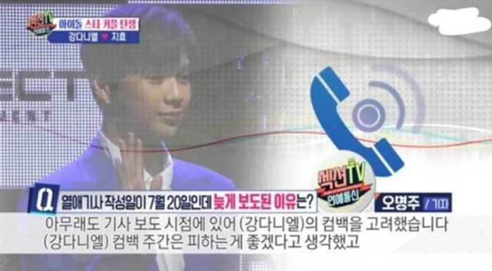 [PANN] Dispatch Kang Daniel'in ilişki haberini bilerek geç yayınladı