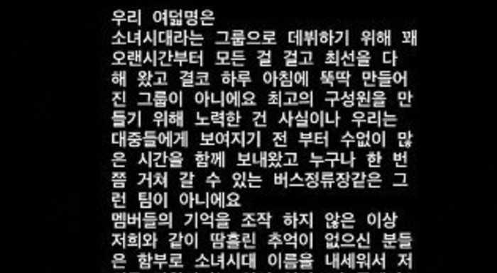 """Taeyeon, insanların """"az daha SNSD'ye girecektim"""" iddialarından bıktığını dile getirdi"""