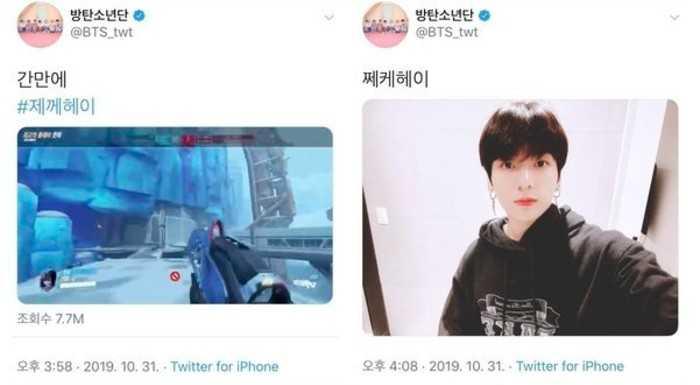 BTS Jungkook kaza yaptığı gün sosyal medyada oyun paylaştı?