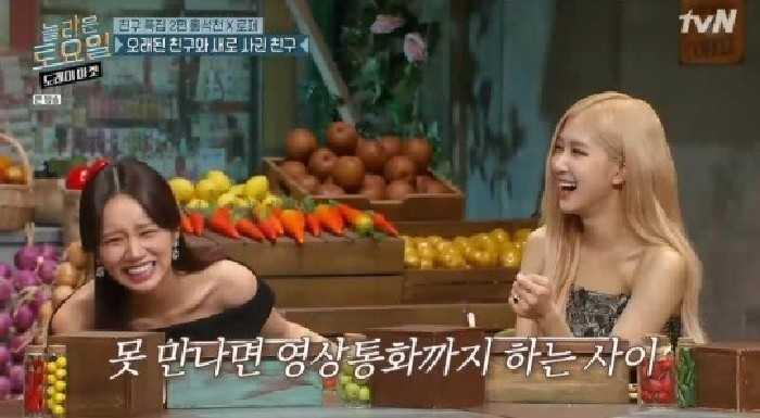 Rose, Hyeri'yle nasıl yakın arkadaş olduklarını anlattı