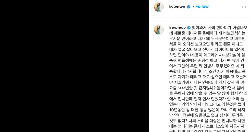 Mina, Jimin'in ona yaptığı zorbalığı anlattığı Instagram gönderileri attı