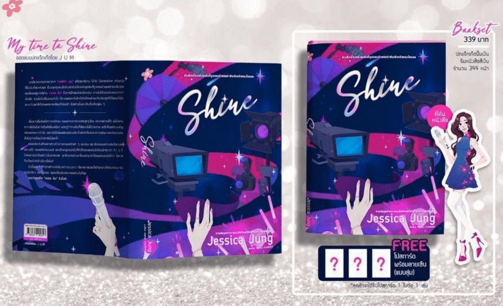 [THEQOO]Jessica'nın yazdığı 'Shine' kitabı hakkında gönderiler