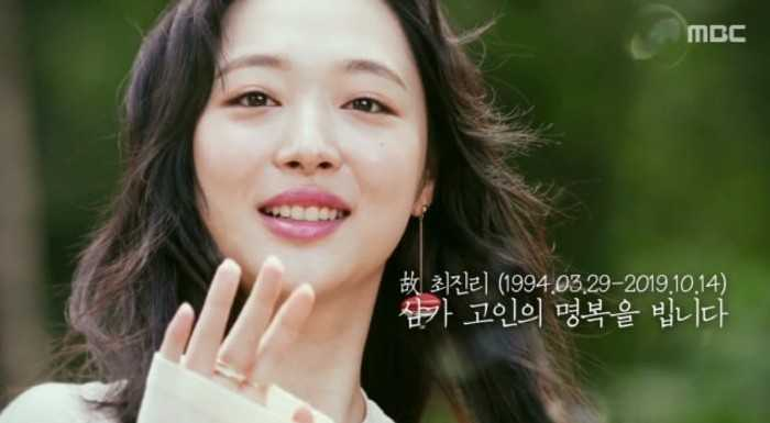 MBC'nin Sulli hakkındaki belgeseli yayınlandı