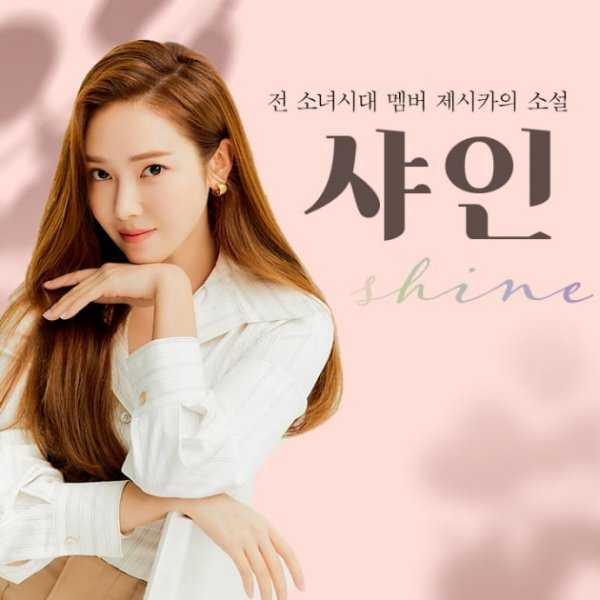 [THEQOO] Jessica'nın kitabı 'Shine'ın Kore'deki çıkışı ertelendi