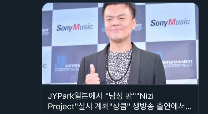 [THEQOO] JYP, Japon bir erkek grubu ve Amerikalı kız grubu çıkarmayı planlıyor
