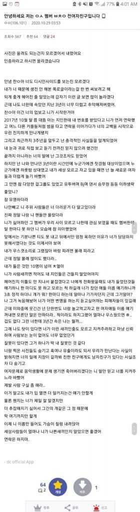 [THEQOO] Chanyeol'un eski sevgilisi olduğunu iddia eden bir netizen aldatıldığını söyledi + SM'in açıklaması 'Açıklama yok'
