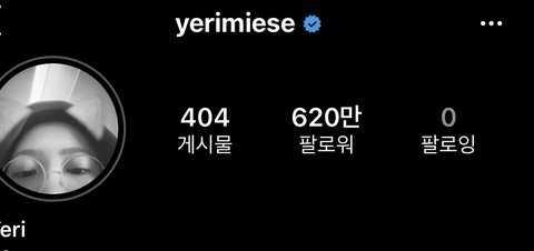 [PANN] Yeri sosyal medyada Jennie'yi mi taklit ediyor?