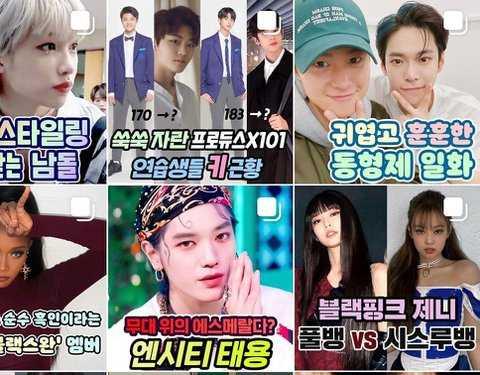 [PANN]NCT Doyoung yanlışlıkla Instagram'da bir Jennie fotoğrafını beğendi