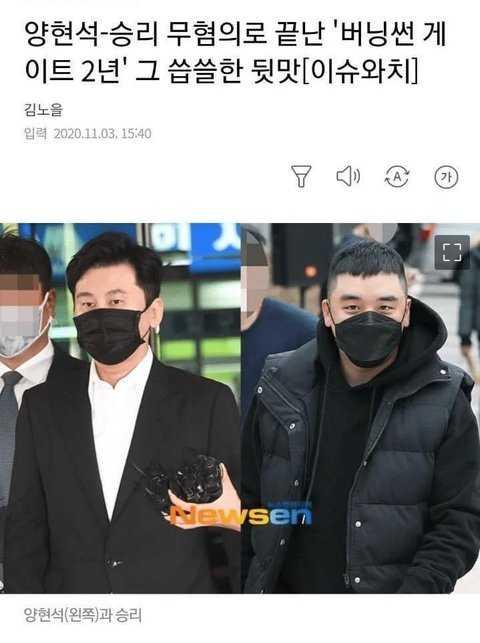 [PANN] Seungri ve Yang Hyun Suk Burning Sun suçlamalarından aklandı, Seungri askeri mahkemede fuhuş ile yargılanıyor
