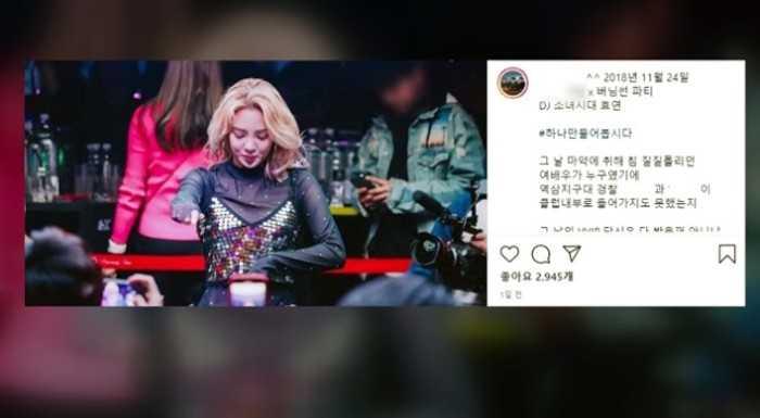 SM ve Hyoyeon, 'Burning Sun' ile herhangi bir bağlantıları olmadığını belirtti