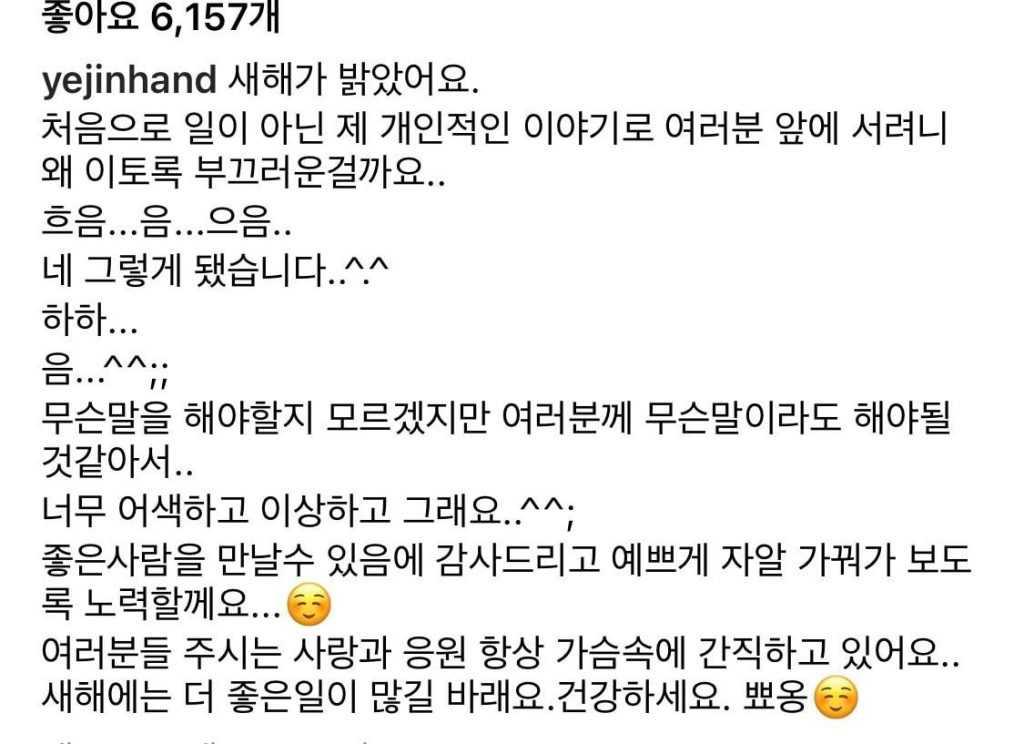 son ye jin updates instagram 2