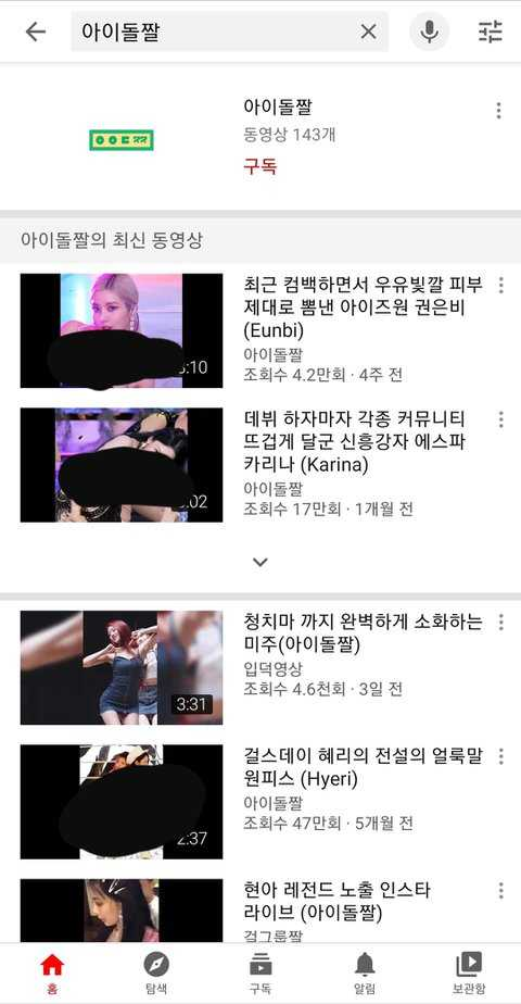 [PANN] Koreli erkekler, fanfic yazmanın kadın idoller hakkında fantezi kurmaktan kötü olduğunu düşünüyor