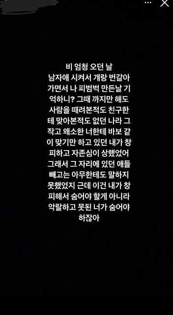 [THEQOO] Park Hye Soo'nun şirketi şikayetçi oldu + mağdur Instagram'a gönderi attı