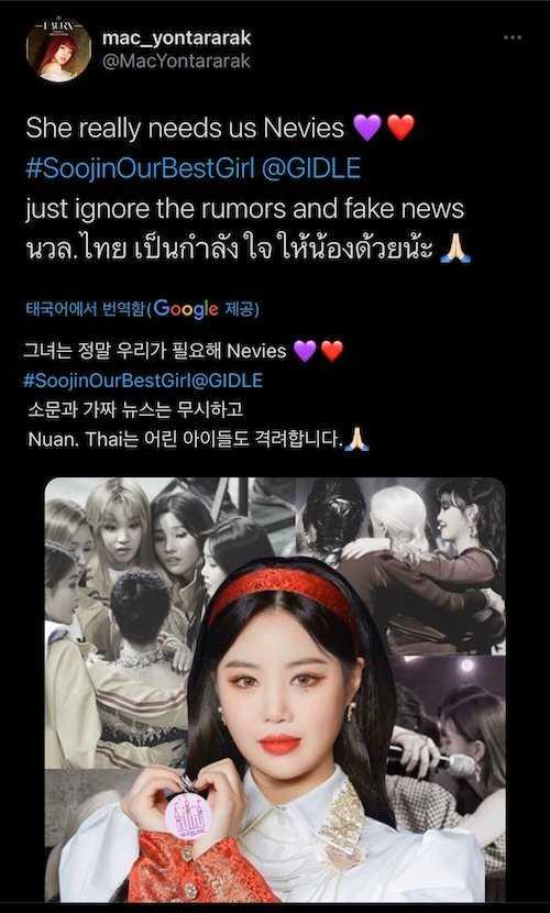 [THEQOO] GI-DLE Minnie'nin abisi Soojin'i destekleyen gönderi attı