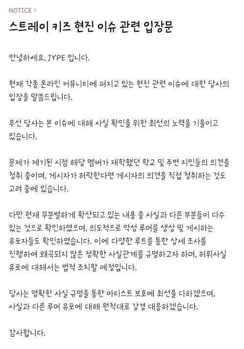 jyps statement regarding stray kids hyunjin