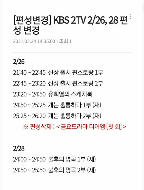[THEQOO] Park Hye Soo'nun yer aldığı 'Dear.M' dizisinin ilk bölümü ertelendi