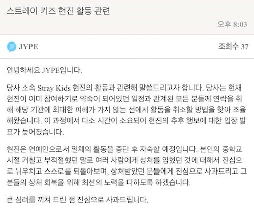 [THEQOO] JYP, Stray Kids Hyunjin'in gelecek faaliyetleri hakkında açıklama yaptı
