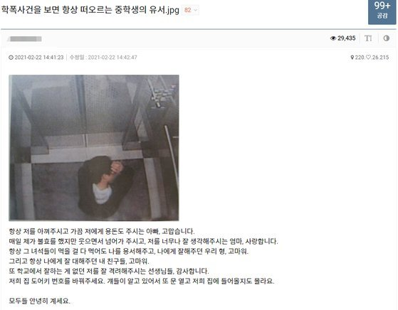Okulda zorbalık skandalları gün yüzüne çıkmaya devam ederken, netizenler bir mağduru hatırladı