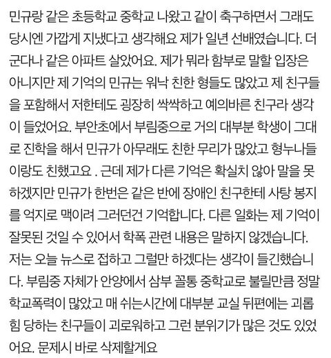 [PANN] Seventeen Mingyu'nun engelli öğrencileri rahatsız ettiği ve bir kız öğrencinin göğüslerini sıktığı iddia ediliyor