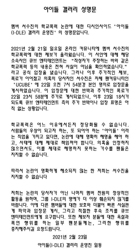 [THEQOO] IDLE DC Gallery, artık Soojin'i desteklemeyeceklerini açıkladı