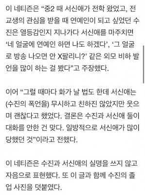 """[THEQOO] Soojin'in Seo Shin Ae'ye """"bu yüzünle ünlü olmaya utanmıyor musun?"""" dediği iddia edildi"""