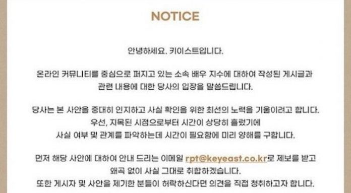 [THEQOO]Key East, Ji Soo hakkında açıklama yaptı