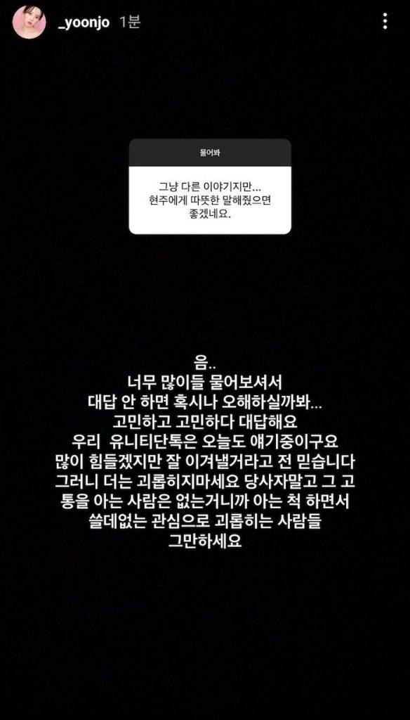 uni.ts yoonjos instagram story regarding hyunjoo
