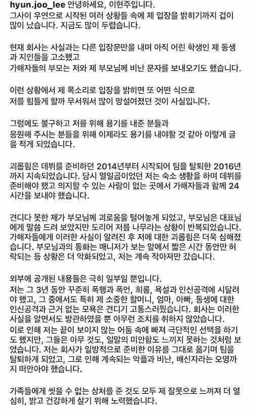 former april member hyunjoos instagram 1