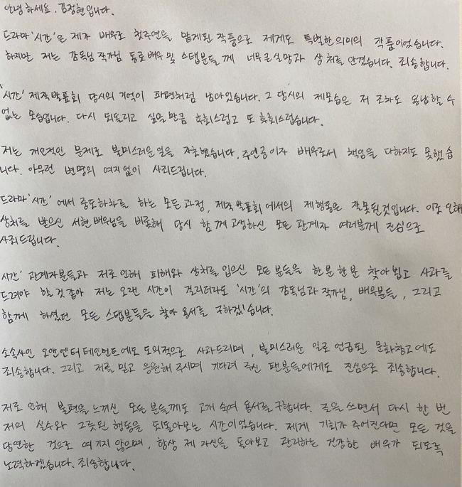 kim jung hyuns apology