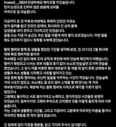 aprils jinsols statement 1