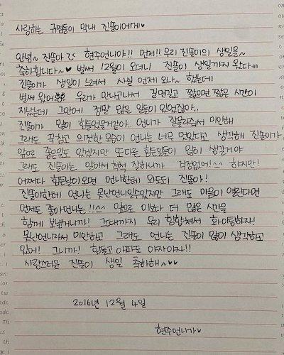 aprils jinsols statement 2