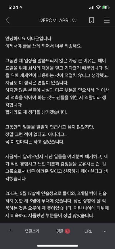 lee naeuns statement 1