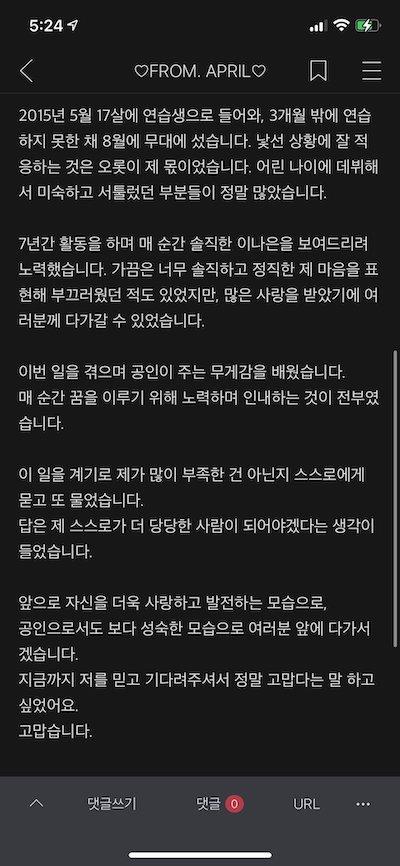 lee naeuns statement 2