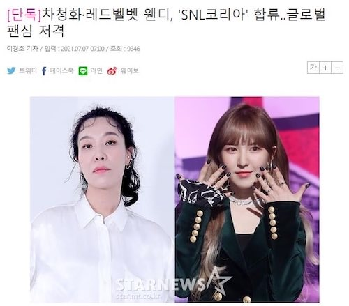 isnt wendy being on snl insane6
